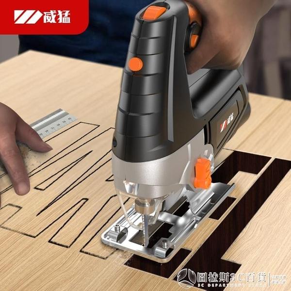 電鋸 電動曲線鋸家用小型多功能切割機木工電鋸手持拉花線鋸木板工具 圖拉斯3C百貨