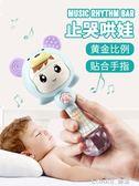 嬰兒玩具0-1歲手搖鈴音樂節奏棒男女小孩寶寶3-6-8-12個月5益智 樂活生活館