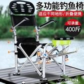 釣魚椅 新款釣椅鋁合金釣魚椅子多功能折疊可躺便攜臺釣椅子漁具釣凳 快速出貨