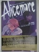 【書寶二手書T2/一般小說_AZC】Alice mare 愛麗絲夢魘_△◯□×,  ASATO