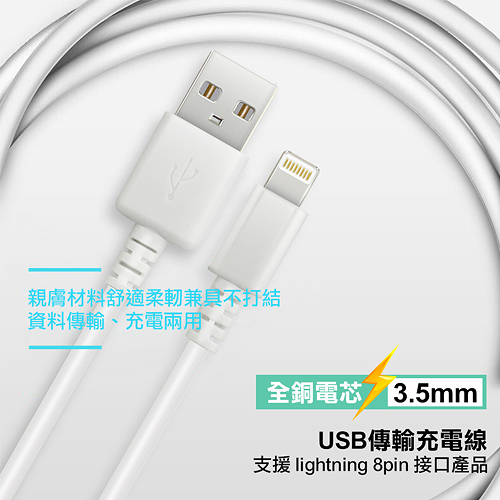 For iPhone Lightning 8 pin USB副廠傳輸充電線 可用 iPhone SE2/X/iPhone8/8plus/iPhone7/7plus