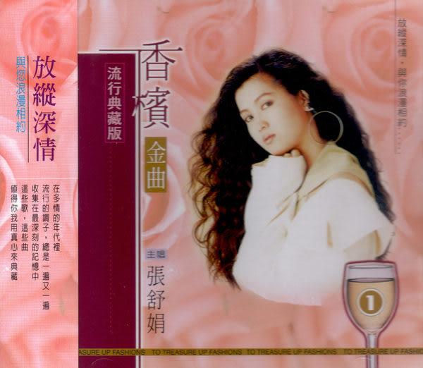 香檳金曲 流行典藏版 第1輯 CD 主唱:張舒娟 (音樂影片購)