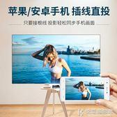投影儀P6微型蘋果安卓手機家用高清便攜小型投影機家庭影院 igo快意購物網