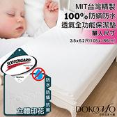 DOKOMO 100%防螨、防水、透氣、全功能保潔墊 單人3.5x6.2尺(105x186公分) SGS國際認證 品質優~