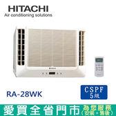 HITACHI日立5-7坪窗型雙吹式冷氣空調RA-28WK_含配送到府+標準安裝【愛買】