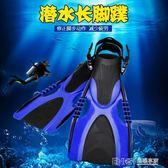 潛水腳蹼成人游泳自由潛水可調節長腳蹼蛙鞋套裝浮潛用品潛水裝備igo 溫暖享家