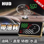 汽車車載HUD抬頭顯示器汽車通用車速