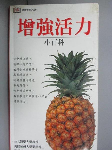 【書寶二手書T9/養生_GMH】增強活力小百科_林惠瑟, 布魯爾