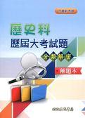 歷史科歷屆大考試題分類解密(增訂四版)