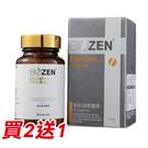 (買2送1)得免適膠囊 30粒X3瓶 (幫助調整體質) 專品藥局 【2014519】