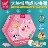 智力大塊拼圖兒童益智玩具幼兒寶寶早教拼板-奇幻樂園
