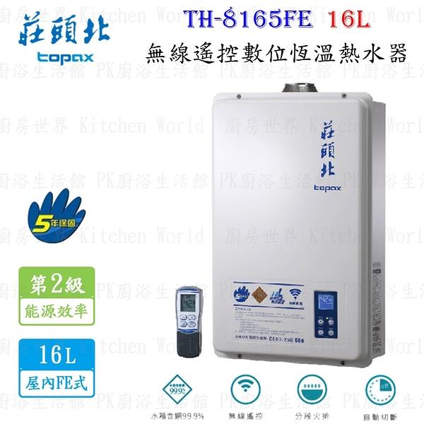 【PK廚浴生活館】高雄莊頭北 TH-8165FE 16L 無線遙控數位恆溫 熱水器  TH-8165 實體店面 可刷卡