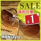 太陽眼鏡消費滿1200元情侶眼鏡必備全框...