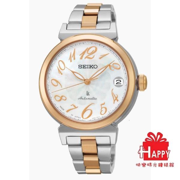 SEIKO精工LUKIA林依晨代言*典雅機械腕錶4R35-00J0G (SRP868J1) 白貝x粉