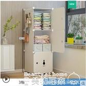衣櫃小衣櫃簡易宿舍單人出租房家用臥室現代簡約組裝塑料儲物收納櫃子  美物 99免運
