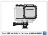 Insta360 One R 潛水殼 60米 防水 適OneR 4K 廣角鏡頭模組(OneR,公司貨)
