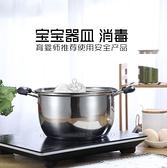 湯鍋 不銹鋼鍋湯鍋家用小湯鍋雙耳加厚電磁爐鍋小蒸鍋火鍋迷你通用鍋具 NMS 怦然心動