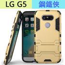 防摔手機殼 LG G5 手機殼 鋼鐵俠 三防支架 lg g5 保護殼 g5 手機套 背蓋
