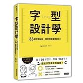 字型設計學(33種字體祕訣.精準傳達重要訊息)