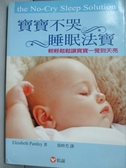 【書寶二手書T1/親子_ORI】寶寶不哭睡眠法寶_郭妙芳, ElizabethPa