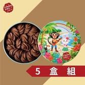 【南紡購物中心】【Monkey Mars火星猴子】巧克力奶酥五盒組