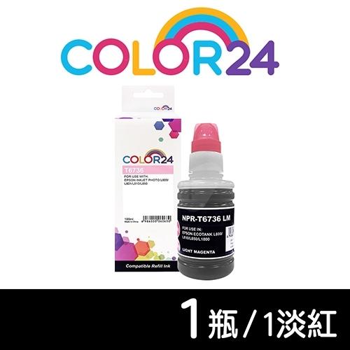 【COLOR24】for EPSON 淡紅色 T673/T6736/T673600/100ml 相容連供墨水 /適用 L800/L1800/L805