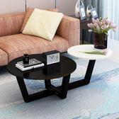 茶幾簡約小戶型客廳迷你創意小圓桌子簡易圓形休閒咖啡桌 YXS 娜娜小屋