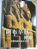 【書寶二手書T6/地理_FGI】阿布辛貝神廟 : 尼羅河畔的埃及王朝
