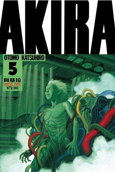 AKIRA阿基拉(5)