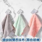 抹布免運組(6條/組) 雙面吸水 洗碗抹布 (顏色隨機) 乾濕兩用 吸水 珊瑚絨 廚房抹布 【正心堂】