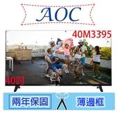 【原廠保固】美國 AOC 40吋 薄邊框液晶顯示器+視訊盒 40M3395