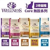 *King*Wellness《core無穀-幼貓|成貓經典|成貓田園|室內貓》5磅 貓糧