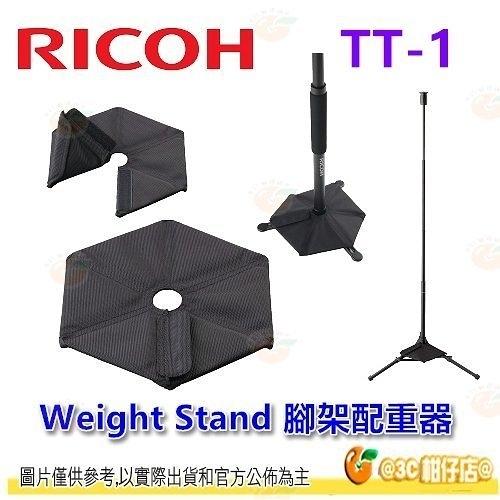 理光 RICOH TT-1 Weight Stand 腳架配重器 TT1 加強自拍架穩定度 適用 TD-2 TD-1