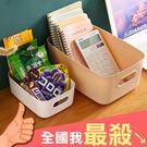 收納盒 收納籃 置物盒 塑料盒 整理盒 置物籃 化妝品 桌面 無印風極簡收納盒 【V001】米菈生活館