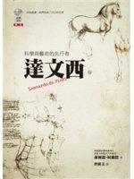 二手書博民逛書店 《達文西》 R2Y ISBN:9867174143│謝爾溫.努蘭