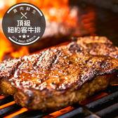 美國Choice級紐約客牛排(170g±5%/片)(食肉鮮生)