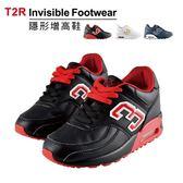 【韓國T2R】熱門韓劇穿搭情侶款雙氣墊內增高休閒運動鞋 -9cm 黑(5600-0074)