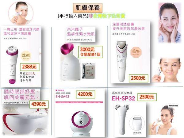 國際牌 Panasonic 奈米保濕美顏器 EH-SA43(平行輸入商品)