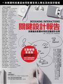 (二手書)關鍵設計報告-改變過去影響未來的互動設計法則