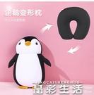 U型枕企鵝可變形U型枕二合一可愛卡通頸枕旅行飛機坐車護頸枕頭頸部U形 晶彩 618狂歡