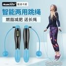 跳繩跳繩計數器無繩健身繩運動室內負重專業繩子智慧無線跳神 花樣年華