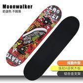 (交換禮物)四輪滑板青少年公路刷街滑板成人兒童男女生專業雙翹滑板車初學者