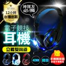 【免運費!電競耳機】LED炫光 耳罩式耳...