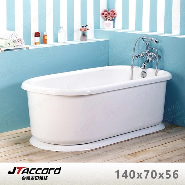 【台灣吉田】610-140 壓克力獨立浴缸140x70x56cm