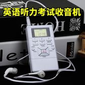 大學英語四六級收音機便攜式迷你調頻FM學生高考四級聽力考試專用