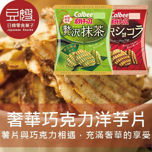 【豆嫂】日本零食 Calbee奢華巧克力洋芋片(多口味)
