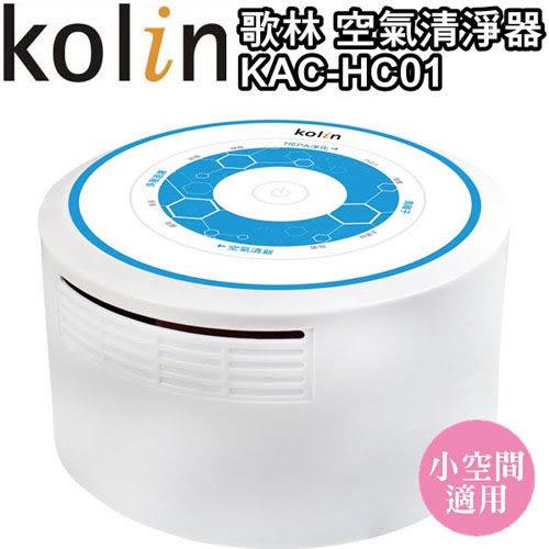 【Kolin 歌林】KAC-HC01 空氣清淨器【全新原廠公司貨】