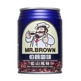 【免運直送】金車伯朗藍山咖啡240ml(24罐/箱)*2箱【合迷雅好物超級商城】