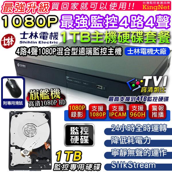 【台灣安防】監視器 1080P 士林電機 TVI監控主機硬碟套餐 DVR 4CH +1TB監控專用硬碟  720P  監視器材