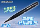 【北台灣防衛科技】*商檢字號:D3A742* 高清720P 至尊頂級鋼筆攝影機/ 高清HD鋼筆針孔攝影機
